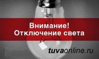 Россети-Тыва сообщают о плановых отключениях электроэнергии в Кызыле