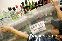 В Кызыле 15 августа запрещена продажа алкоголя