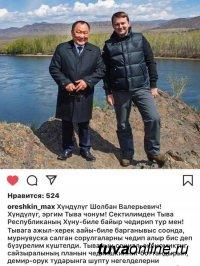 Максим Орешкин поздравил жителей Тувы с Днем республики на тувинском языке
