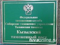 С 15 августа текущего года Кызылский пост Тувинской таможни начнет действовать в качестве поста фактического контроля