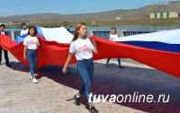 В Туве День российского флага отметят автопробегом, викториной, флешмобом и концертом