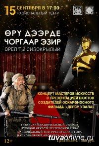 Концерт, средства от которого пойдут на установку памятника охотнику Дерсу