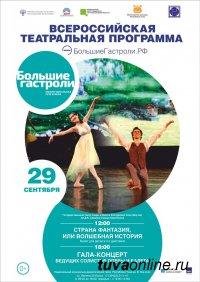 В Туве 28 и 29 сентября пройдут гастроли Государственного театра оперы и балета Якутии