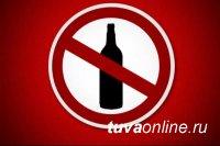 В Кызыле 2 сентября установлен запрет на продажу спиртного