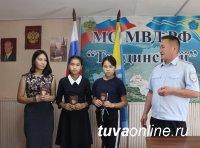 В Туве в рамках 300-летия со дня образования органов по вопросам миграции проводится торжественное вручение паспортов