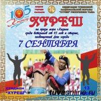 Борцов старшего поколения приглашают 7 сентября на турнир по хурешу на призы Мэра Кызыла