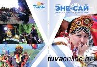 В Туве появился новый информационный ресурс – электронная версия журнала «Эне-Сай» http://enesay.rtyva.ru/