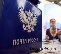 В Туве завершился ремонт трех отделений почтовой связи