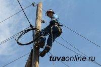 Энергетики Тувы планируют 7 сентября отключения электроснабжения в Кызыле с полуночи до 6 утра для ремонтных работ