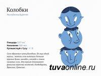 В конкурсе на самое веселое название населенного пункта России участвует и тувинское село
