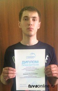 Студент из Республики Тыва прошёл в финал XII Международной олимпиады «IT-Планета 2018-2019»