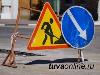 В Кызыле с 24 сентября по 31 октября будет перекрыт участок улицы Титова в связи с ее реконструкцией