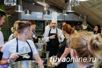 Поваров Тувы приглашают на кулинарные курсы от шеф-повара международного класса