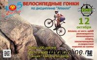 """12 октября на станции """"Тайга"""" пройдут велосипедные гонки """"Апхилл"""""""