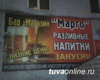 В Кызыле из двух пивбаров изъято полтонны нелегального алкоголя