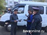 В Туве госавтоинспекторы выявили водителя, осуществлявшего перевозку пассажиров без лицензии и водительского удостоверения