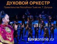 17 октября в Хакасии выступит с концертом Тувинский духовой оркестр