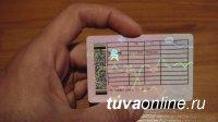 Житель Кызыла предъявил полиции поддельное водительское удостоверение