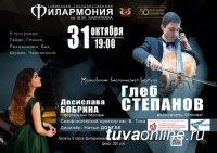 В Кызыле 31 октября выступят звезды классической музыки Глеб Степанов и Десислава Бобрина