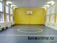 Тува получит на ремонт спортзалов сельских школ 40 млн. рублей