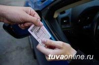 Житель Минусинска купил поддельное водительское удостоверение, приобретенное в Туве