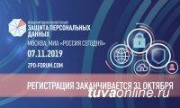 В Москве пройдет юбилейная конференция «Защита персональных данных»