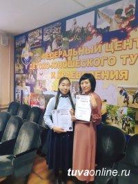 Ооржак Алдынай из Тувы награждена дипломом I степени XXII Всероссийской олимпиады по школьному краеведению
