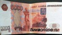 """В Чадане покупательница рассчиталась сувенирными купюрами """"Банка приколов"""""""