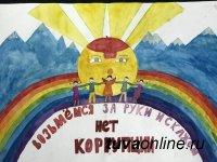 Следком Тувы подвел итоги детского конкурса рисунков на тему противодействия коррупции