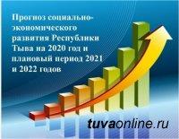 Утвержден прогноз социально-экономического развития Республики Тыва на 2020 год и плановый период 2021 и 2022 годов
