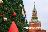 Лучших школьников Тувы ждет Елка в Кремлевском дворце