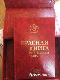 Издан дополнительный тираж Красной книги Тувы