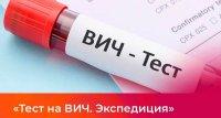 В Туве сегодня стартовала ежегодная Всероссийская акция «Стоп ВИЧ/СПИД»