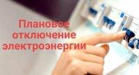 Россети Сибири проведут сегодня плановые отключения электроэнергии