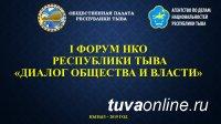 В Кызыле 29 ноября состоится I Форум НКО «Диалог общества и власти»