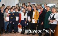 В Национальной библиотеке Тувы прошли Дни молодежной науки - 2019