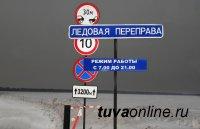 В Туве открыли первую ледовую переправу