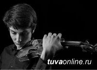 В Туве мастер-класс игры на скрипке даст мировая звезда Петр Лундстрем