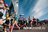 Тува в 2020 году примет участие в IV Всероссийском полумарафоне «ЗаБег.РФ»