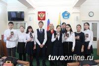 В парламенте Тувы в День Конституции школьникам вручили паспорта