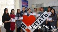 В Национальной библиотеке Тувы в День конституции провели тестирование на знание основного закона страны