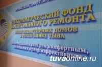 В Туве прокуратура заставила Фонд капитального ремонта вернуть деньги собственников на капремонт