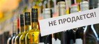 В Кызыле в новогодние праздники из продажи исчезнет алкоголь
