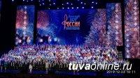 Пять юных кызылчанок выступили сегодня в составе Детского хора России в Кремлевском дворце