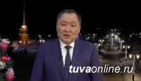 В последние минуты уходящего года Глава Тувы поздравил земляков в Новым годом