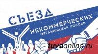 В Москве состоится Х Юбилейный Съезд некоммерческих организаций России