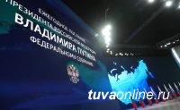 Представители Верховного Хурала Тувы примут участие в Послании Президента России Владимира Путина Федеральному Собранию
