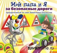 Стартовал III Всероссийский конкурс рисунков по ПДД «Мой папа и Я за безопасные дороги»