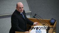 Правительство России возглавит руководитель Федеральной налоговой службы Михаил Мишустин