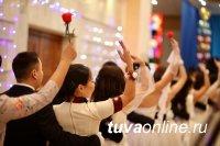 В Туве в Татьянин день состоялся Ректорский бал